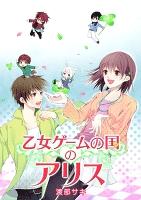 乙女ゲームの国のアリス 1巻