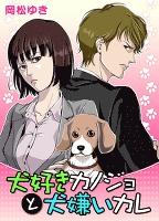 犬好きカノジョと犬嫌いカレ 1巻