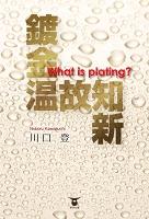 鍍金温故知新 What is plating ?
