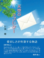 天空のラブレター