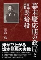 幕末慶応期の政局と龍馬暗殺