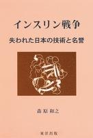 インスリン戦争 失われた日本の技術と名誉