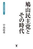 鳩山民主党とその時代
