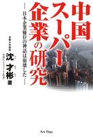 中国スーパー企業の研究