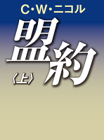 盟約(上)