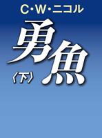 勇魚(下)
