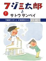 フジ三太郎とサトウサンペイ(7)