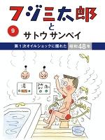 フジ三太郎とサトウサンペイ(9)