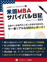米国MBAサバイバル日記
