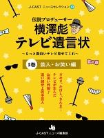 伝説プロデューサー横澤彪テレビ遺言状~もっと面白いテレビ見せてくれ~【1巻】 芸人・お笑い編