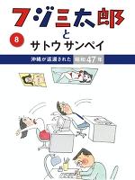 フジ三太郎とサトウサンペイ(8)