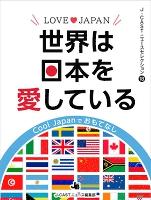LOVE JAPAN 世界は日本を愛している