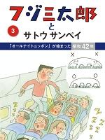 フジ三太郎とサトウサンペイ(3)