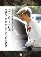 元「お妃選び班記者」の取材ノート 「テニスコートの恋」美智子さま あのときのお気持ち