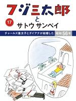 フジ三太郎とサトウサンペイ(17)