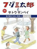 フジ三太郎とサトウサンペイ(20)