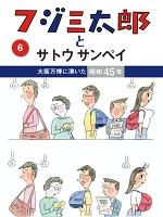 フジ三太郎とサトウサンペイ(6)
