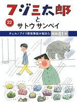 フジ三太郎とサトウサンペイ(22)