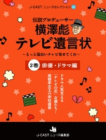 伝説プロデューサー横澤彪テレビ遺言状~もっと面白いテレビ見せてくれ~【2巻】俳優・ドラマ編