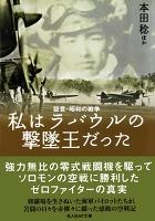 私はラバウルの撃墜王だった―証言・昭和の戦争