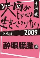 映画がなければ生きていけない2009 酔眼朦朧編