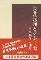長井長義とテレーゼ 日本薬学の開祖