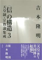 <信>の構造3 天皇制・宗教論集成