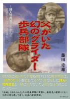 父がいた幻のグライダー歩兵部隊~詩人竹内浩三と歩んだ筑波からルソンへの道~