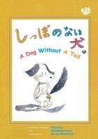 しっぽのない犬 A Dog Without A Tail