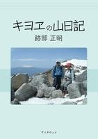 キヨヱの山日記