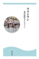 ラストラン 東京国際女子マラソン