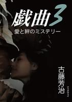 愛と絆のミステリー 戯曲3