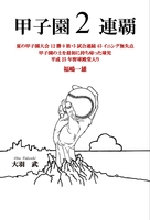 甲子園2連覇 夏の甲子園大会12勝0敗 5試合連続45イニング無失点 甲子園の土を最初に持ち帰った球児 平成25年野球殿堂入り