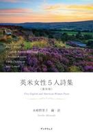 英米女性5人詩集〈復刻版〉