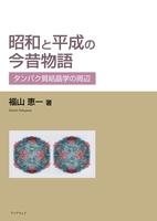 昭和と平成の今昔物語―タンパク質結晶学の周辺―