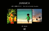 JAMAICA ~地上の楽園に生きる  The Life in Earthly Paradise