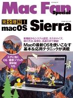 完全理解!macOS Sierra Macの最新OSを使いこなす基本&応用テクニックが満載