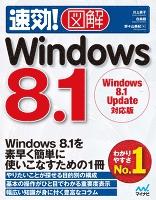速効!図解 Windows 8.1 Windows 8.1 Update対応版