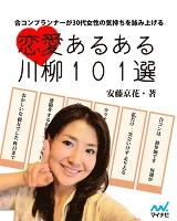 恋愛あるある川柳101選