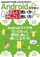 Androidスマホの正しい使い方・かしこい使い方