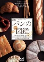 新版 パンの図鑑