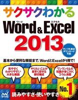 サクサクわかる Word&Excel 2013