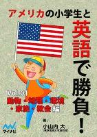 アメリカの小学生と英語で勝負!