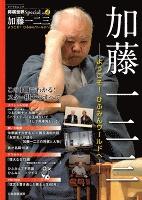 将棋世界Special.vol4「加藤一二三」 ようこそ! ひふみんワールドへ
