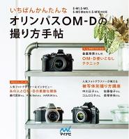 いちばんかんたんなオリンパスOM-Dの撮り方手帖 E-M1、E-M5、E-M5 Mark II、E-M10対応版