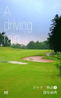 ゴルフ千物語3 A driving rain