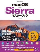 macOS Sierraマスターブック