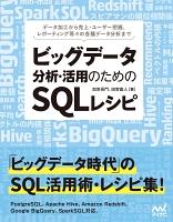 ビッグデータ分析・活用のためのSQLレシピ