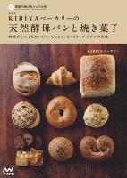 家庭で焼けるシェフの味 KIBIYAベーカリーの天然酵母パンと焼き菓子
