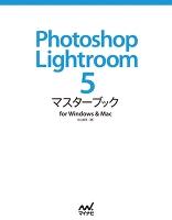 Photoshop Lightroom 5 マスターブック for Windows & Mac